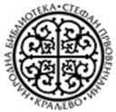 """Narodna biblioteka """"Stefan Prvovenčani"""" - Kraljevo"""